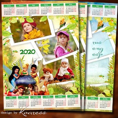 Детский календарь-фоторамка на 2020 год - Бродит осень по лесным тропинкам
