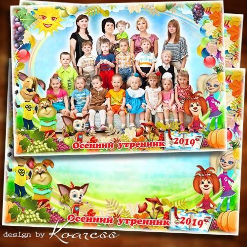 Рамка для фото группы в детском саду - Осень в гости к нам пришла