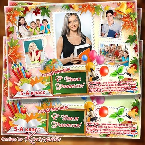 Рамка-плакат для фото к Дню Учителя - Спасибо вам за ваш бесценный труд