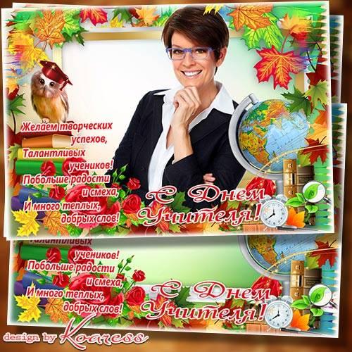 Поздравительная рамка для фото к Дню Учителя - С праздником, учитель дорого ...