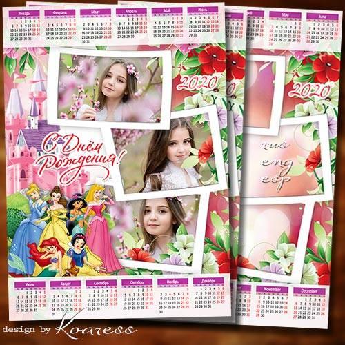 Календарь на 2020 год - С Днем Рождения, с принцессами Диснея