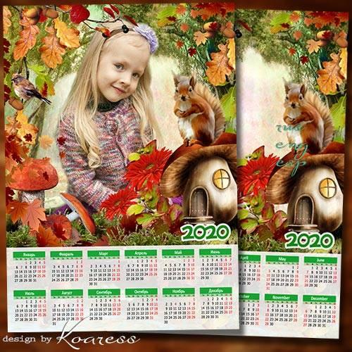 Детский календарь с рамкой для фото на 2020 год - Осенние сказки