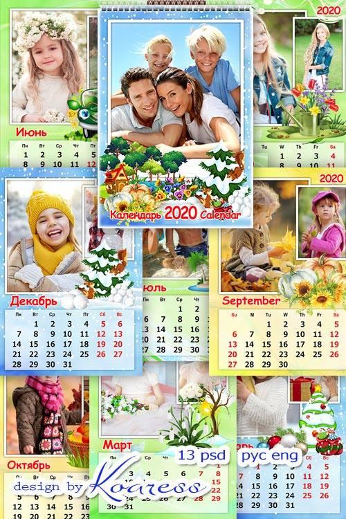 Настенный календарь с рамками для фото на 2020 год, на 12 месяцев - Пусть б ...