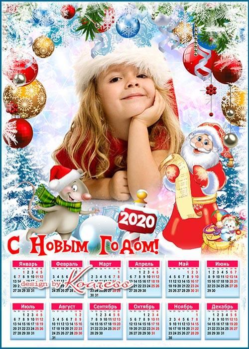 Новогодний календарь-рамка на 2020 год с символом года - Самый добрый и люб ...