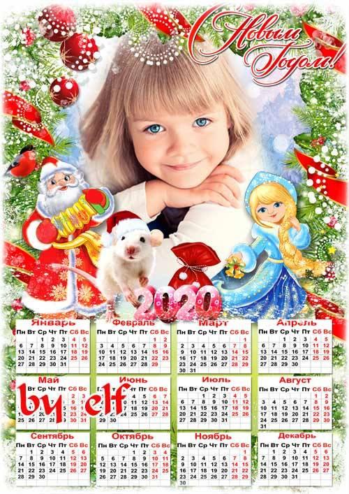 Новогодний календарь-рамка 2020 с символом года - Пусть в Новый год случитс ...
