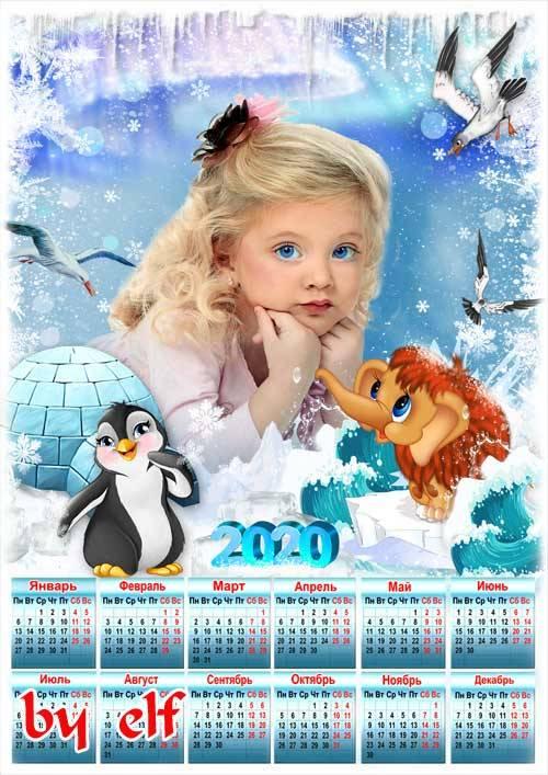 Детский календарь на 2020 год - Мама для мамонтёнка