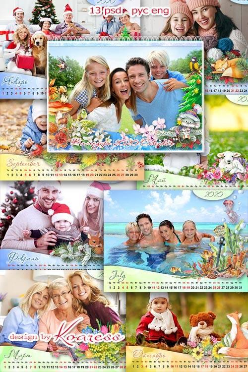 Настенный календарь на 2020 год, на 12 месяцев - Месяцев круговорот начинае ...