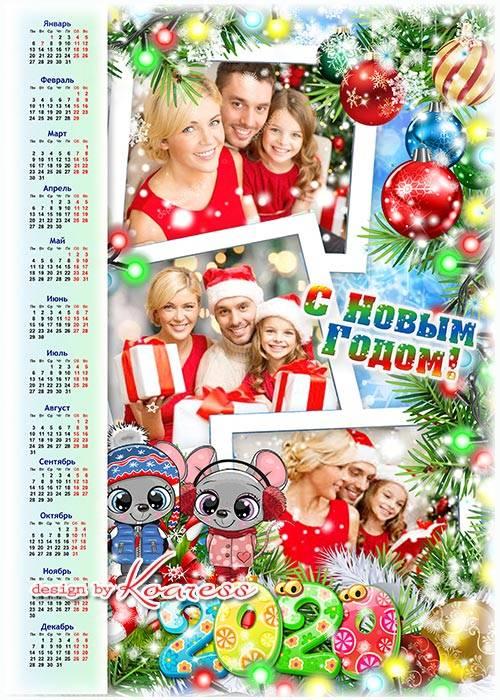 Детский, семейный календарь на 2020 год с символом года - Наш любимый празд ...