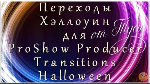 Хэллоуин - Переходы для ProShow Producer