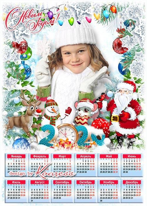 Детский календарь на 2020 год с символом года - В гости к нам уже идет наш  ...