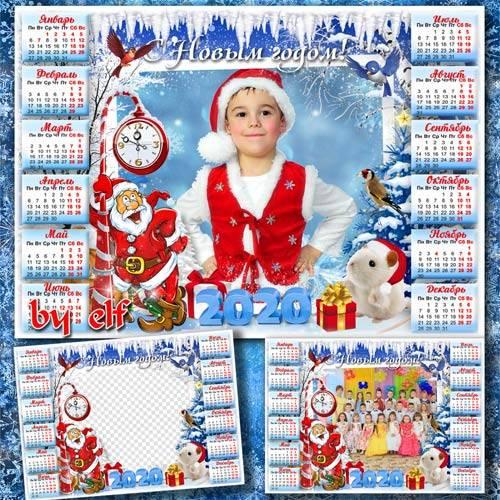 Календарь с рамкой для фото на 2020 год с символом года - Вместе с вьюгой и ...