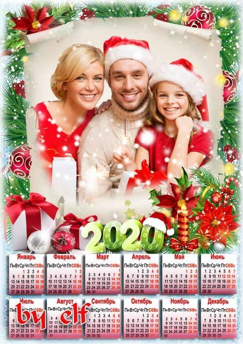 Календарь на 2020 год с рамкой для фото - Пусть удачу принесет славный праз ...