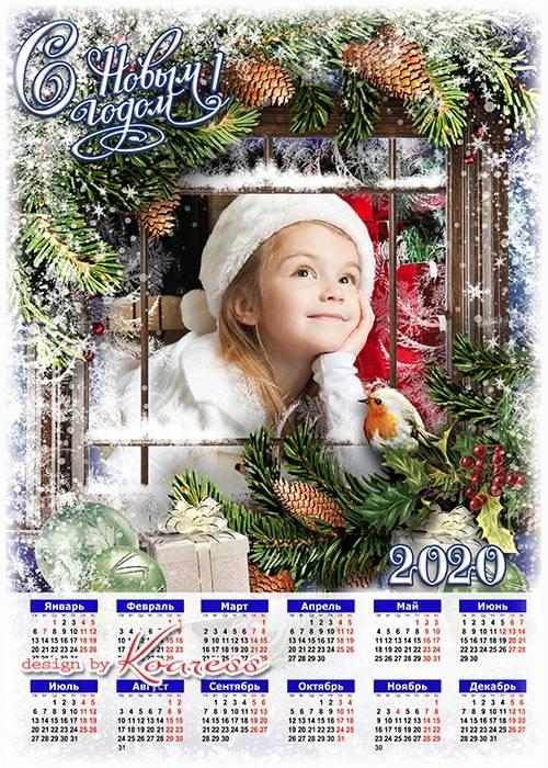 Новогодний календарь-рамка на 2020 год - За окошком снег метет, скоро празд ...
