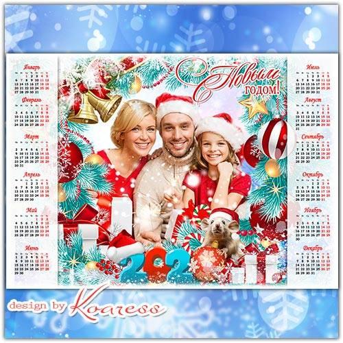 Праздничный календарь на 2020 с симпатичным символом года- Пусть запасливая ...