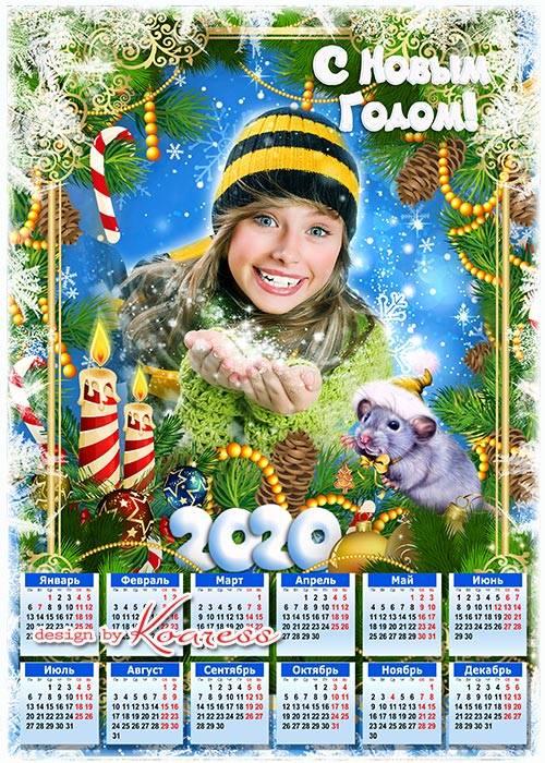Календарь-рамка на 2020 год с символом года - Веселый, яркий праздник уже с ...