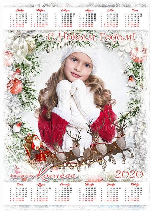 Праздничный календарь-фоторамка на 2020 с Дедом Морозом - Мчит на тройке Де ...