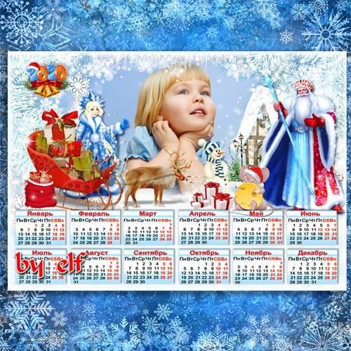 Календарь-рамка 2020 с символом года - Дед Мороз на елке нашей самый главны ...