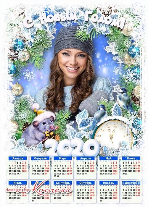 Праздничный календарь на 2020 с символом года- Пусть год будет самым прекра ...