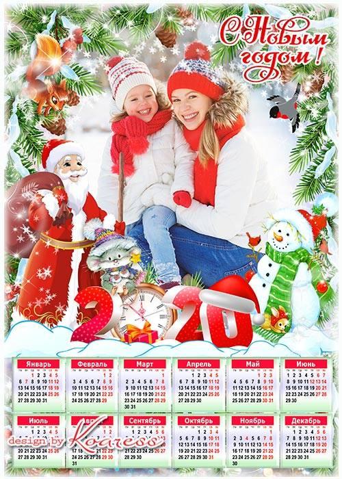 Праздничный календарь-фоторамка на 2020 год Крысой, Дедом Морозом - Дед Мор ...