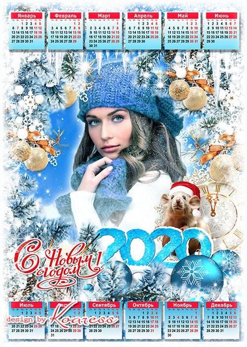 Новогоодний календарь на 2020 год с Крысой - Пусть в этот год будет все зам ...
