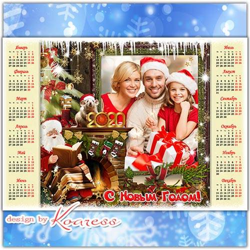 Праздничный календарь на 2020 год с Крысой, Дедом Морозом - Пусть Новый Год ...
