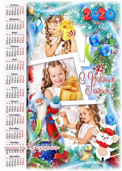 Праздничный календарь-рамка на 2020 год с Крысой - Нашу елку мы украсим, Но ...