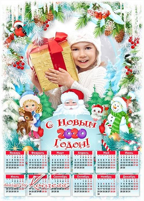 Календарь на 2020 год с рамкой для фото - Дед Мороз с подарками к нам уже с ...