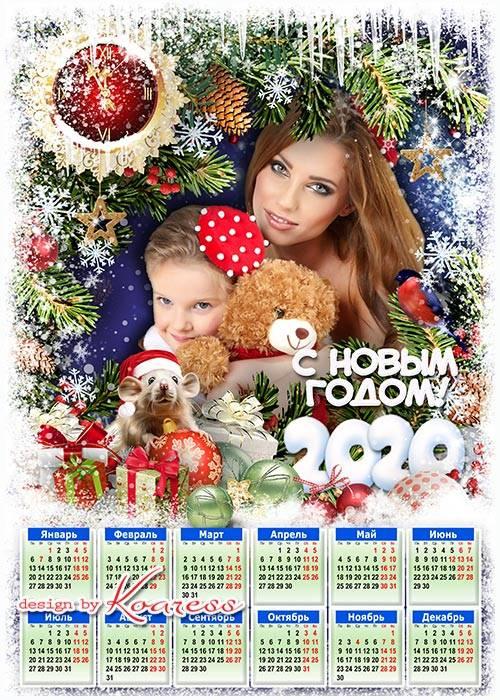 Календарь на 2020 год с символом года - Как волшебная сказка, сверкая, Новы ...