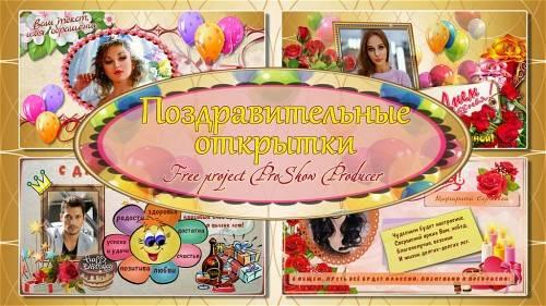 Проект для ProShow Producer - Поздравительные открытки