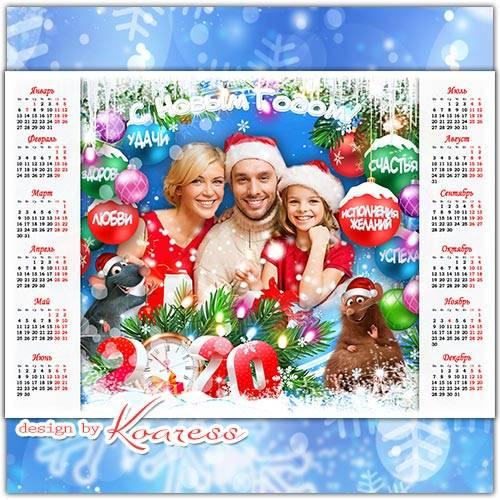 Праздничный календарь на 2020 год с символом года Крысой - Новогодние пожел ...