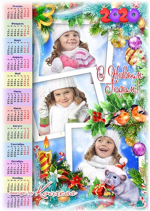 Календарь-рамка на 2020 год с символом года - Новый Год приходит в дом с ми ...