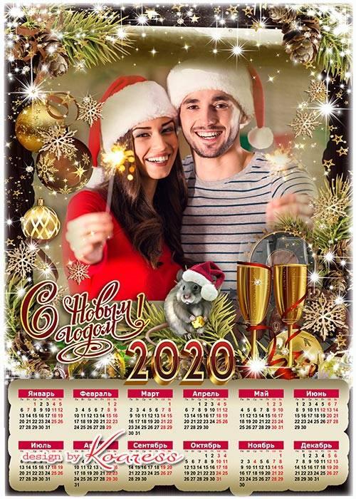 Праздничный календарь на 2020 с символом года - Пусть будет ярким весь гряд ...