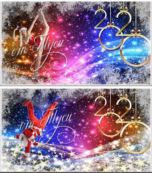 Футажи для новогодних поздравлений 2020 с Сантами