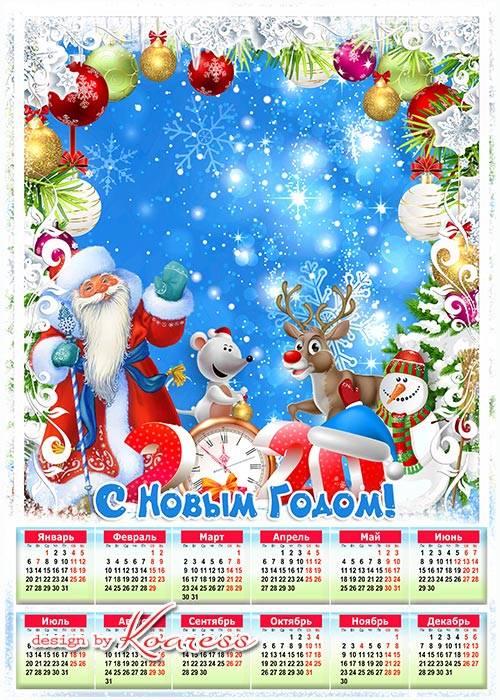 Календарь на 2020 год с - Скоро новый Новый Год к нам с подарками придет