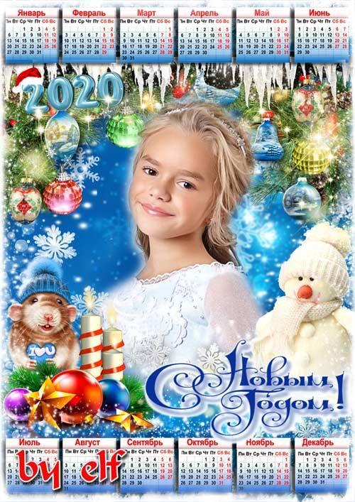Календарь-рамка на 2020 год с символом года - Новый год вот-вот уж на подхо ...