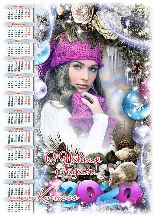 Календарь-фоторамка на 2020 год с символом года Крысой - Пусть же сбудутся  ...