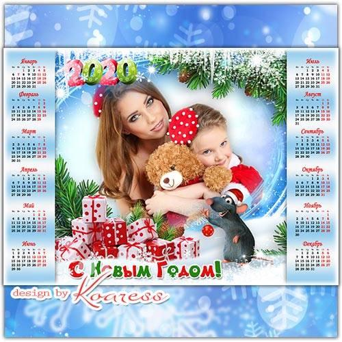 Праздничный календарь на 2020 с символом года - Мышка к нам спешит с подарк ...