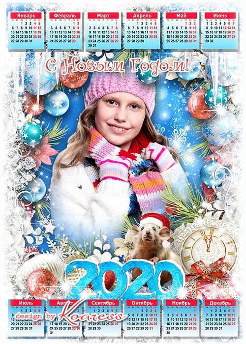 Календарь-рамка на 2020 год с символом года - Счастье Новый Год несет всем, ...