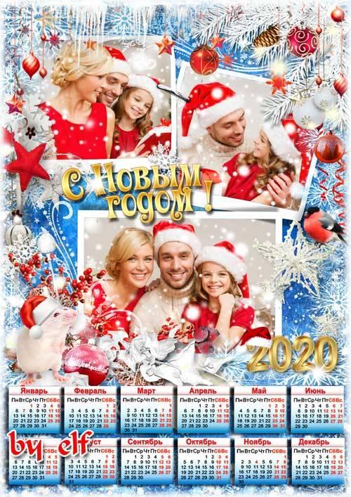 Календарь-фоторамка на 2020 год с символом года - Новый год пусть принесёт  ...