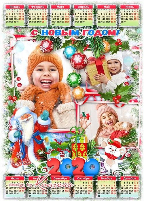Календарь на 2020 год с рамкой для фото - Новый Год недаром любим, он нам с ...