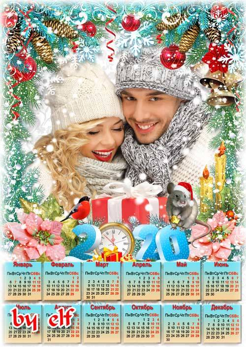 Новогодний календарь на 2020 год - Пусть радость к нам приходит в дом