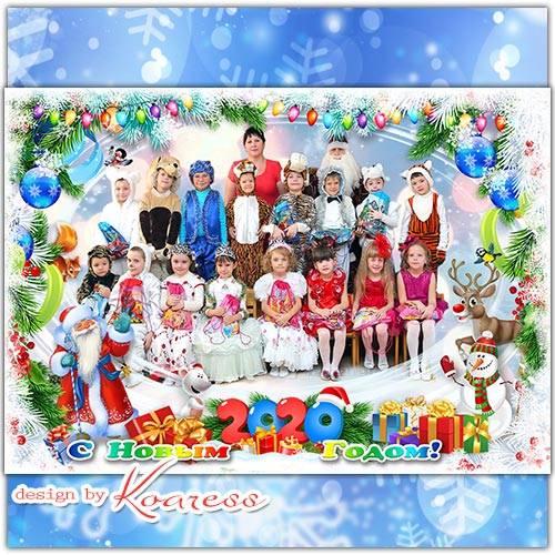 Зимняя детская фоторамка для фото группы в детском саду - Елку ярко нарядил ...