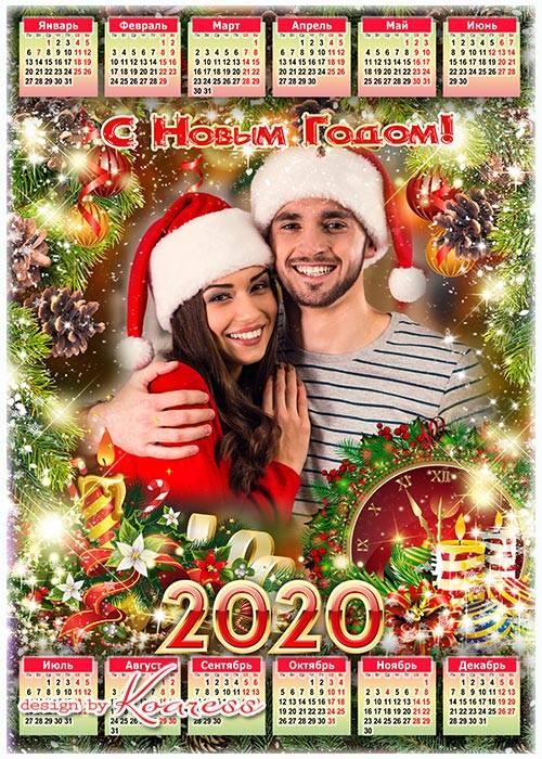 Праздничный календарь с рамкой для фото на 2020 год - Новогодней этой ночью ...