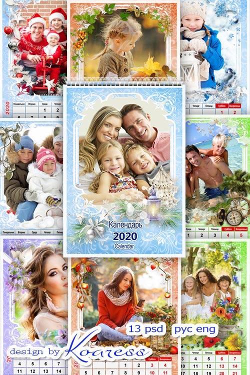 Шаблон настенного календаря с рамками для фото на 2020 год Крысы, на 12 мес ...