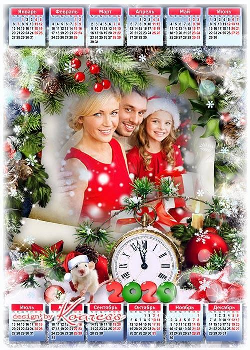Праздничный календарь-рамка на 2020 с символом года - Пусть Новый Год приде ...