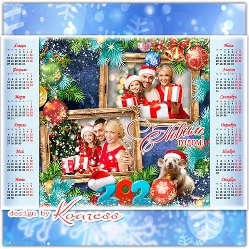 Праздничный календарь на 2020 год с символом года - Пусть с метелью новогод ...