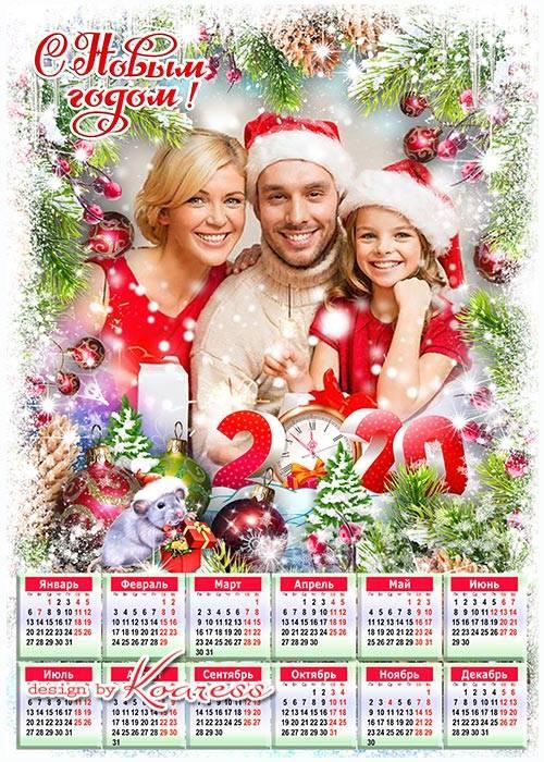 Новогоодний календарь на 2020 год с Крысой - Тепла, уюта, радости и счастья ...