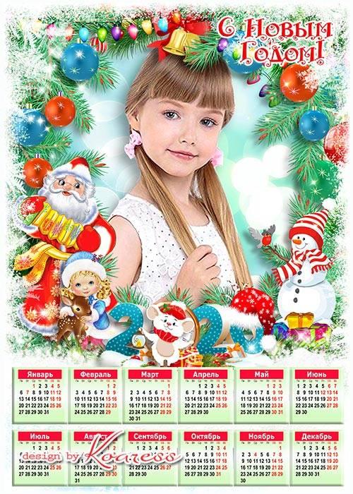 Календарь-фоторамка на 2020 год с символом года - Пусть все сбудется сегодн ...