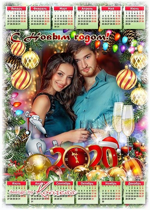 Календарь на 2020 год с символом года с Крысой - Здоровья, успехов и много  ...