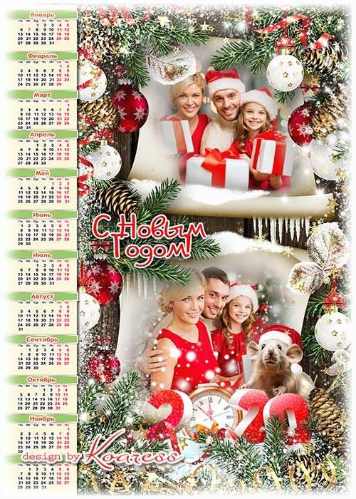 Праздничный календарь-фоторамка на 2020 с символом года Крысой - Побольше у ...